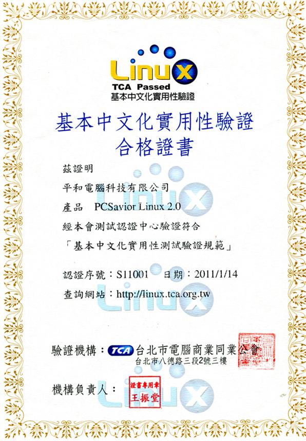 LINUEX中文化實用合格證書