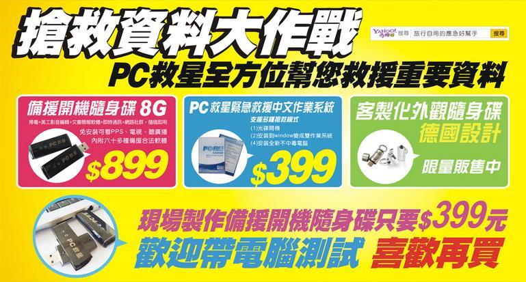 台北春季電腦展